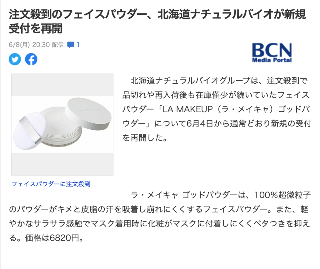 バイオ 株式 グループ ナチュラル 会社 北海道